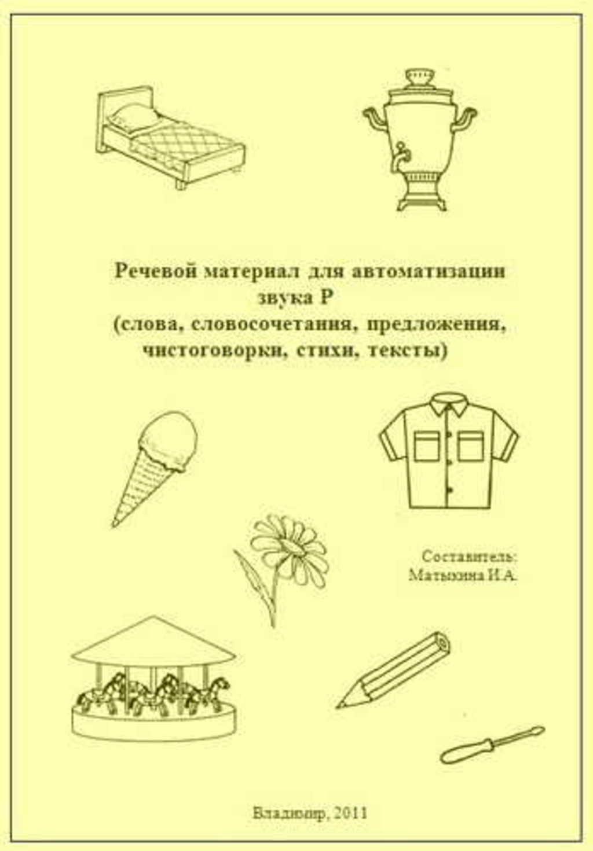 Английский Учебник Карпюк 3 Клас